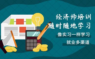天津学天教育中级经济师培训