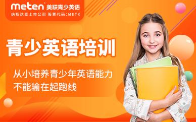 武汉美联英语青少英语培训班