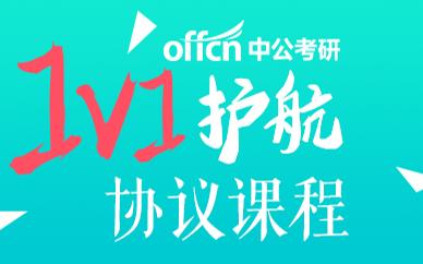 上海中公考研1V1协议课程