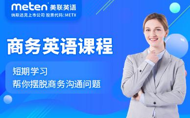 武汉美联英语商务英语培训班