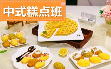 北京润堂西点中式糕点班课程