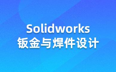上海仿真秀Solidworks钣金与焊件设计课程培训班
