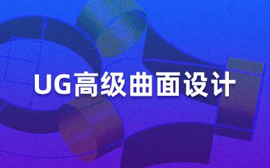 上海仿真秀UG高级曲面设计课程培训班