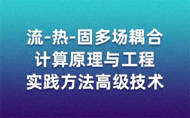 上海仿真秀Fluent课程培训班
