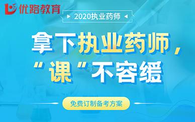 南宁优路教育执业药师培训班