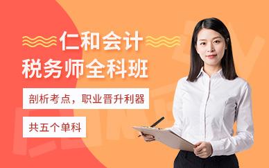 天津仁和会计税务师全科培训班