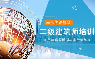 上海优路教育二级建造师培训班