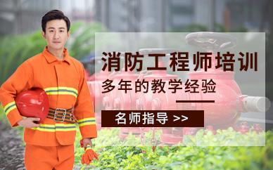 上海优路教育二级消防工程师培训