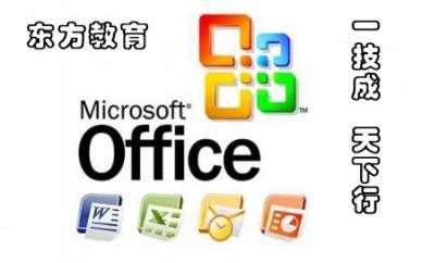 赤峰办公软件培训、电脑办公软件培训班