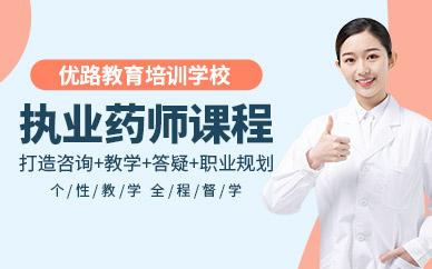 上海优路教育执业药师培训班
