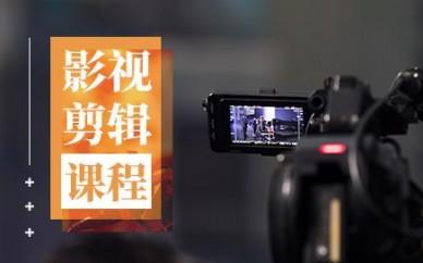 赤峰影视后期、视频剪辑、影视制作培训机构