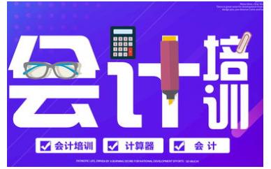 赤峰零基础学习会计,职业技能培训机构