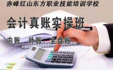 赤峰会计出纳培训、会计做账报税培训课程