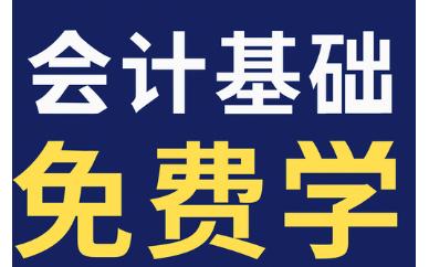 赤峰零基础学习会计