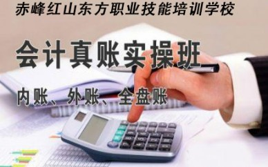 赤峰会计出纳培训、会计实操培训、会计精英实操班