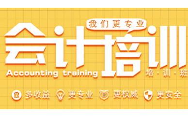 赤峰学习会计培训班,赤峰会计培训课程