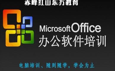 赤峰办公软件培训、电脑商务办公精英班培训学校