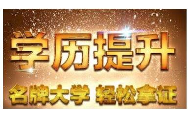 赤峰成人学历培训机构