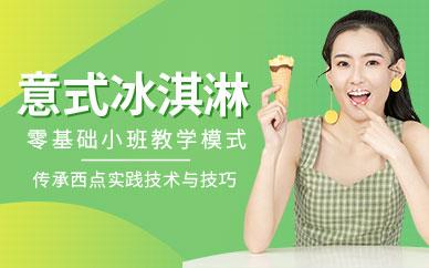 西安蓝馨西点意式冰淇淋培训班
