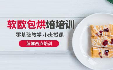 西安蓝馨软欧面包烘焙培训