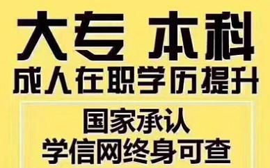 赤峰成人高考本科培训学校