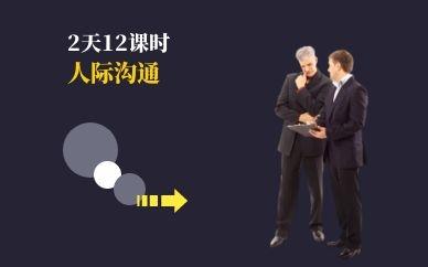 重庆言信人际关系沟通培训课程