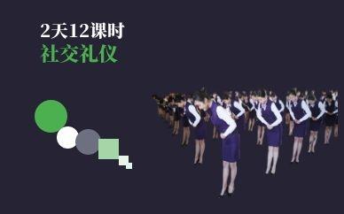 重庆言信社交礼仪培训