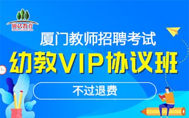 深圳敏试教师招聘考试幼教VIP协议班