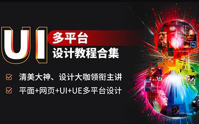 深圳ui设计培训班