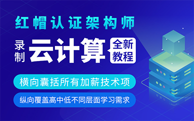 深圳Linux云计算培训班