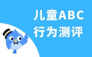 天津拓慧兒童ABC行為測評
