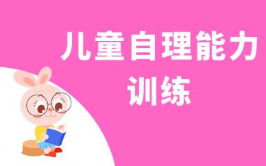 天津拓慧兒童自理能力訓練