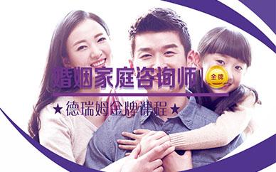 广州德瑞姆家庭婚姻咨询师培训