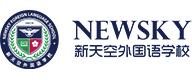 天津新天空外国语
