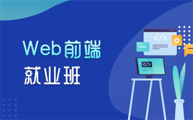 广州web前端就业培训班