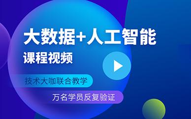 广州大数据+人工智能培训课程