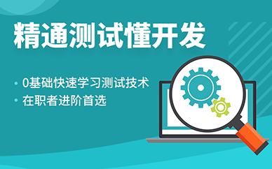 广州全栈软件测试培训课程