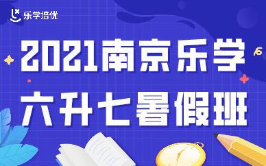 南京乐学培优新初一暑假班