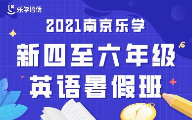 南京乐学培优四至六年级英语暑假班