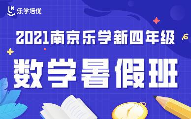 南京乐学培优四年级数学暑假班