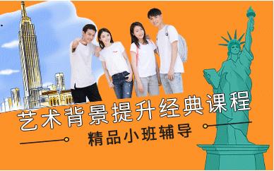 北京ROSSO艺术背景提升经典课程培训