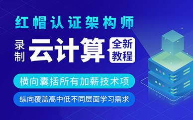 北京Linux云計算培訓班