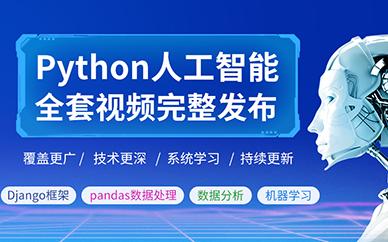 北京Python学习培训班