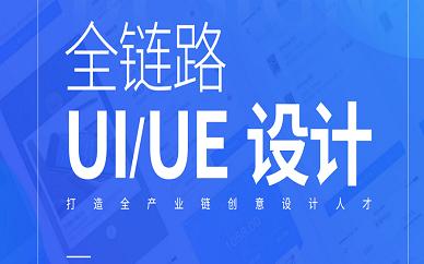 北京千鋒教育ui/ue設計培訓班