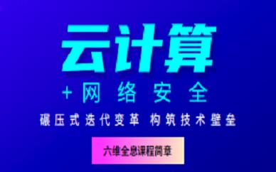 北京千鋒教育 Linux云計算培訓班