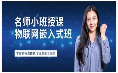 北京千锋教育嵌入式培训班