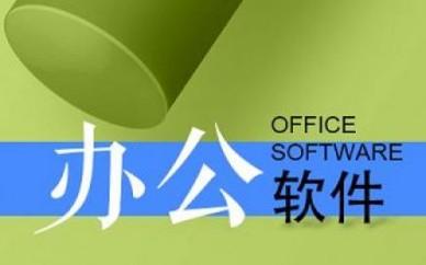 赤峰辦公軟件培訓課程,辦公軟件學習內容