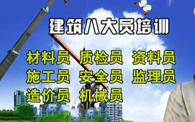深圳建筑八大员培训班
