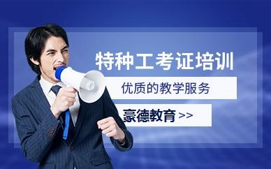 深圳特种工考证培训班