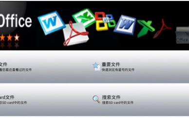 赤峰办公软件培训班,Office、WPS办公软件